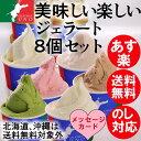【ジェラート アイス お歳暮 誕生日 ギフト】ジェラート 8個セット 美味しい楽しいジェラート【アイ