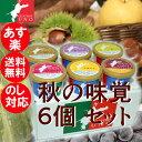 【ジェラート アイス お歳暮 誕生日 ギフト】秋のジェラート 6個セット 旬の味覚 ジェラー