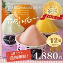 【送料無料】アイスクリーム ジェラート シャーベットセット 日本一のジェラート職人 お中元 ギフト