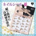 ♪簡単ネイルシール♪ネイルシール6【花】 05P03Dec16