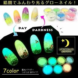 グローパウダー暗闇で光る砂 蓄光サンド 7色 暗闇で光る イベントにおすすめ ジェルネイル ネイルアート レジン gln03