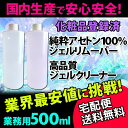 Remover500_n-s