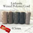 【新色15色入荷】ワックスコード LINHASITA社製 0.5mm 全20色 長さ約337m/ ロウ引き紐 630