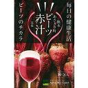 ショッピング日本初 ビーツ赤汁 3g×30包 あさぎり農園話題のスーパーフード「ビーツ」を顆粒化 NO(エヌオー)