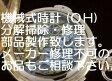 高級機械式、腕時計、分解掃除・オーバーホール・修理・致します。アンティークモデルもOKです。