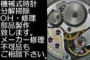 高級機械式、クォーツ式腕時計、分解掃除・オーバーホール・修理・致します。アンティークモデルもOKです。