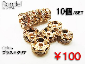 Rondel / wave / brass x clear total amount 2千 yen or more by the courier's 5千 yen or more