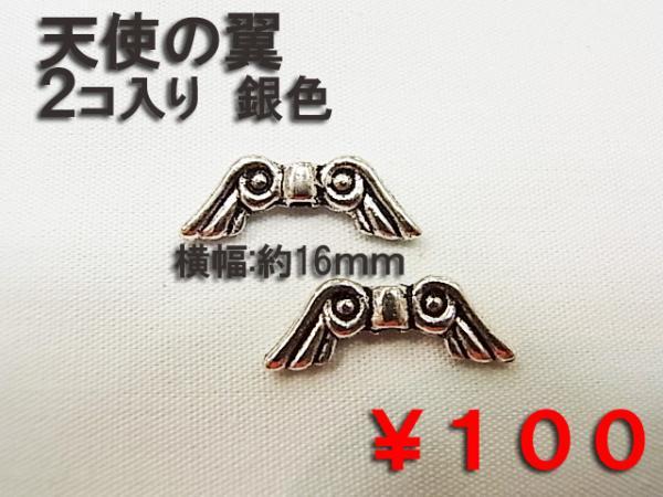 天使の翼 (29) 【アクセサリーパーツ】合計...の紹介画像2