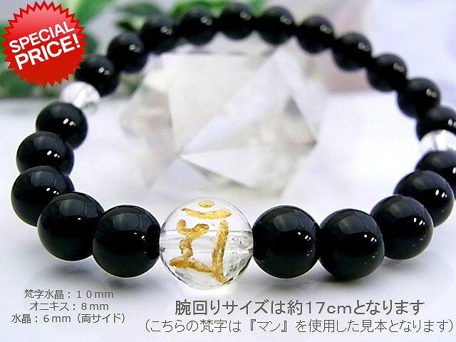 オニキス梵字ブレスレット【天然石ブレス・パワー...の紹介画像2