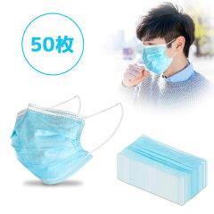 使い捨て マスク 50枚 3層 レギュラーサイズ フリーサイズ 大人用 不織布マスク 耳が痛くならない 高密度フィルター