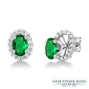 Gem Stone King 1.2カラット ナノエメラルド シルバー