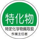ヘルメット用ステッカー 370-33特定化学物質取扱作業主任者 2枚組 【標識・表示・シール・テープ・サイン・マーク】