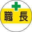 ヘルメット用ステッカー 370-50職長 2枚組 【標識・表示・シール・テープ・サイン・マーク】