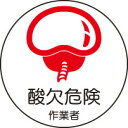 ヘルメット用ステッカー 370-67酸欠危険作業者 2枚組 【標識・表示・シール・テープ・サイン・マーク】