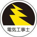ヘルメット用ステッカー 370-70電気工事士 2枚組 【標識・表示・シール・テープ・サイン・マーク】