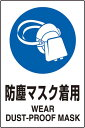 JIS規格安全標識 防塵マスク着用450×300 エコユニボード製 802-631