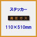 高圧ガス 蛍光ステッカー 110×510mm 高圧ガス車両標識 827-12