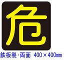 『危』マーク(両面) 400×400mm メラミン焼付鉄板製 P16(両面)反射シート  危険物搬送標識