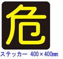 『危』マーク 反射ステッカー 400×400mm 危険物搬送標識 PS16