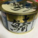【大容量】HOKO 宝幸 さば水煮 370g 北欧産さば使用 保存食 鯖缶 栄養 DHA EPA 4902431024098【Z】