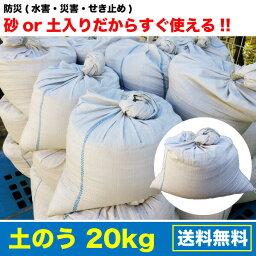 土のう(土?) 20kg 砂・土入りだからすぐ使える! 防災 災害 水害 せき止め 浸水防止 送料無料【Z】