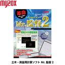 MYZOX マイゾックス パソコン用測量計算ソフト Mr.監督2 MX-PCK2 [測量ソフト 簡易CAD 土木計算]