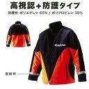 [Mサイズ] makita マキタ 防護ジャケット Mサイズ A-67614 [チェンソー 作業 防護服]