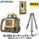 新品 TOPCON トプコン RL-H5A DB ローティングレーザー 100Lパッケージ 乾電池仕様 (受光器LS-100L・三脚付)