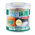 当日出荷  アトムハウスペイント(塗料/ペンキ/ペイント)水性コンクリート床用0.7L アイボリー
