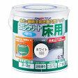 当日出荷  アトムハウスペイント(塗料/ペンキ/ペイント)水性コンクリート床用0.7L ホワイト(白)