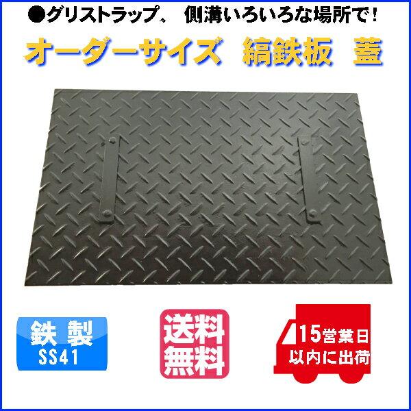 側溝、グリストラップに! 縞鉄板 蓋加工 取手 2箇所つき  厚さ 4.5ミリ サイズ600×600ミリ以下 重量 15.8 kg以下 ご指定の寸法で製作します
