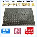 側溝、グリストラップに! 縞鉄板 蓋加工 取手 2箇所つき ご指定のサイズで製作いたします厚さ 4.5ミリ サイズ600×400ミリ以下 重量 11.5kg以下