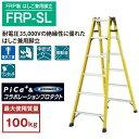 ピカ FRP製 はしご兼用脚立 FRP-SL  FRP-SL09  3尺 耐電圧35,000Vの絶縁性に優れたはしご兼用脚立 ☆送料無料☆即日出荷☆代引き不可☆