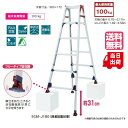 ピカ はしご兼用脚立 SCM-J120 4尺 四脚アジャスト式脚立 かるのび スライドタイプの兼用脚立 伸縮タイプ、自在脚・角型タイプ 最大段差が約31cmまで...
