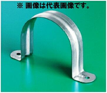 ☆あす楽対応☆ 溶融亜鉛メッキ鋼板製 サドルバンド(ビス穴) 13A SBN13 鉄サドルバンド