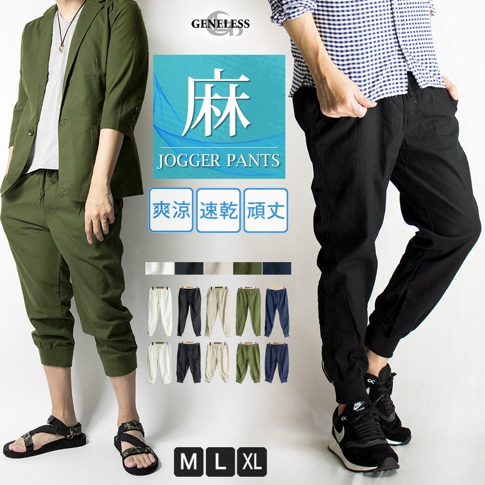 ジョガーパンツ メンズ アンクル 綿麻 コットンリネン 大きいサイズ ボトムス M L LL XL JB-72265 JB-72266 sale