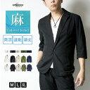 テーラードジャケット 綿麻 メンズ コットンリネン 長袖 テーラード ジャケット 全5色 セットアップ可能