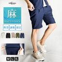 ショートパンツ ストレッチリネン メンズ ハーフパンツ 麻 ストレッチ 全4色 セットアップ可能
