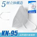 KN-95 マスク KN-95マスク 在庫あり 即納 5層構造 男 女 普通サイズ 医療用 サージカルマスク ホワイト