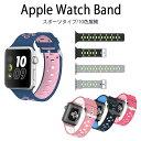 アップルウォッチ バンド ベルト スポーツバンド Apple Watch シリコン series3 2 1 42mm 38mm かわいい おしゃれ