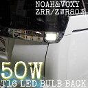 トヨタ ノア / NOAH ヴォクシー / VOXY 用 ZRR / ZWR 80 ・ 85 マイナーチェンジ 前 後 対応 LED BULB T16 バックランプ 50W CREEチップ採用モデル 無極性端子 純白色 LEDバック LEDバルブ