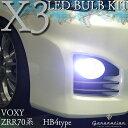 トヨタ ヴォクシー / VOXY 用 ZRR70 / ZRR75 HB4 タイプ X3 LED FOG LIGHT 全光束6000LM 車検対応 LED led フォグ フォグライト フォグランプ バルブ