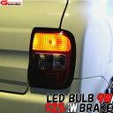 トヨタ bB QNC21 用 LED BULB / LEDバルブ T20 ダブル 9W ショートtype ホワイト色 ブレーキランプ用