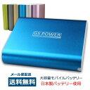 モバイルバッテリー 【新型2ポートモデル】【PSE認証済】パ...