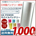 モバイルバッテリー 【PSE認証済】【新型 2.1A】 パナ...