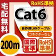 【送料0円】【RoHS指令準拠cat6LANケーブル 200m】RoHS準拠LANケーブル cat6LANケーブル 高品質LANケーブル 準拠LANケーブル 業務用LANケーブル 単線LANケーブル 全銅LANケーブル 自作用LANケーブル (H-4)【メNG】