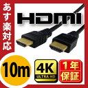 【送料無料】【HDMI ケーブル 10m】当日発送 ★1年保証★ 返品可能 19+1 1.4規格対応 3D ハイスペック 業務用 企業様用 フルハイビジョン 金...