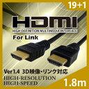 メール便対応 送料も激安HDMIケーブル 3D対応HDMIケーブル 1.4規格対応HDMIケーブル 19+1HDMIケーブル リンク対応HDMIケーブル (F-3)【メ25】