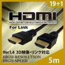 激安!1.4規格 HDMI ケーブル 5m 3D ハイスペック フルハイビジョン 金メッキ仕様 (PS3