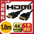 【送料無料】HDMIケーブル 1.8m ★1年相性保証★ 1.9規格対応HDMIケーブル 3D対応HDMIケーブル 19+1 各種リンク対応 PS3 PS4 レグザリンク ビエラリンク 業務用 1m 2m 3m 5m 10m有【メ25】